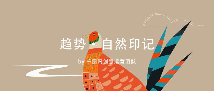 自然印记教程banner