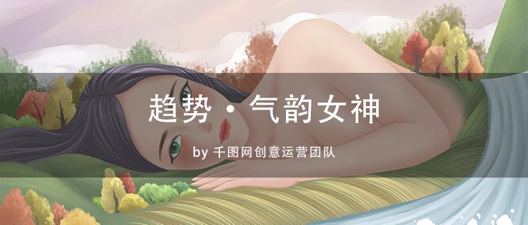 气韵女神教程_01