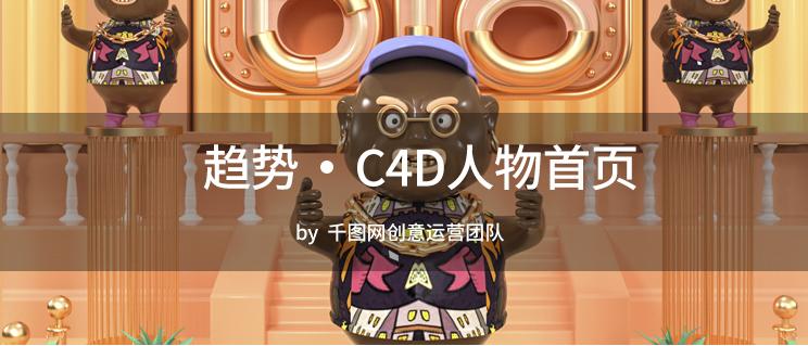 c4d人物教程_01
