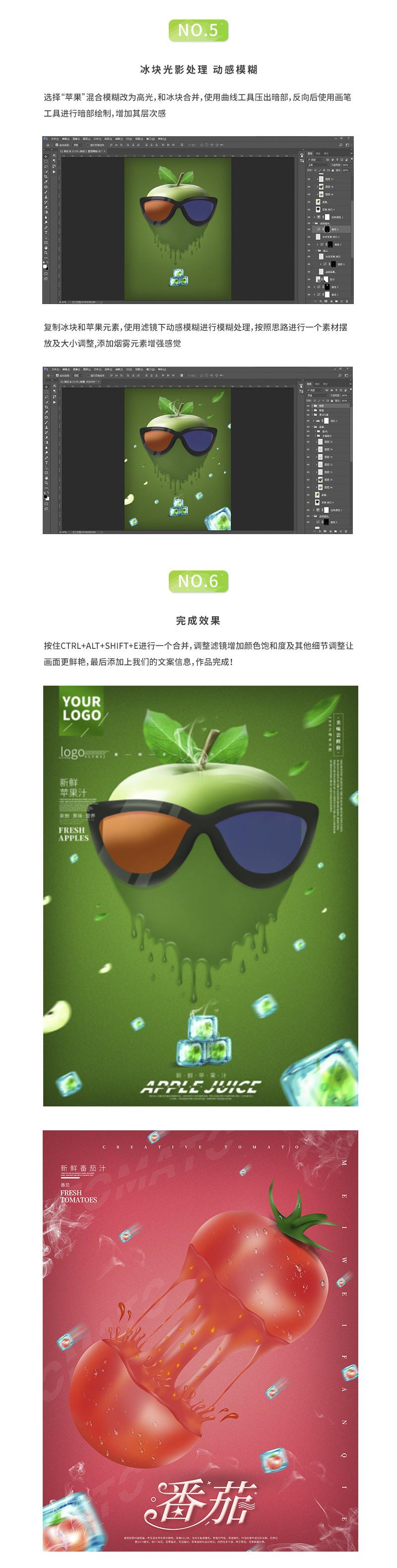 創意夏日蘋果水果合成海報(圖文教程)_04