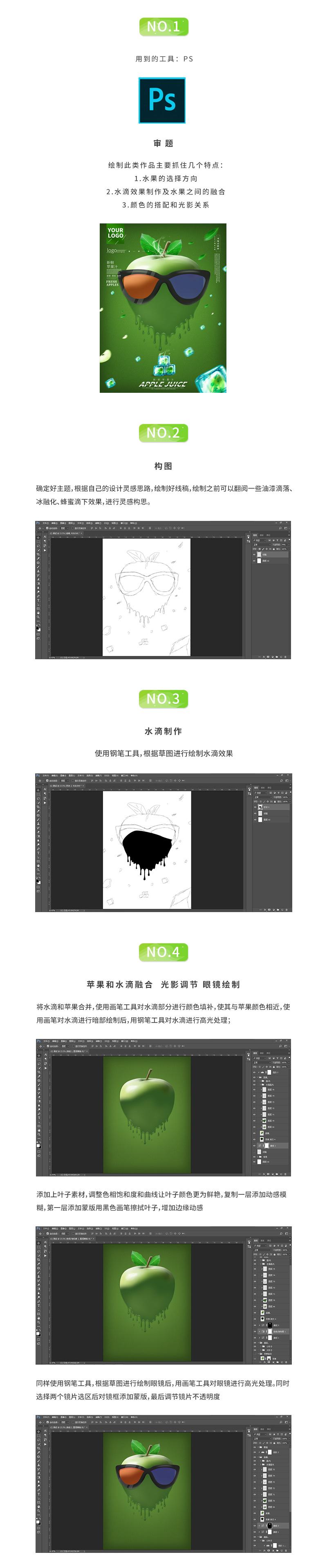 創意夏日蘋果水果合成海報(圖文教程)_03