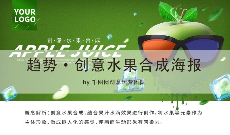 創意夏日蘋果水果合成海報(圖文教程)_01