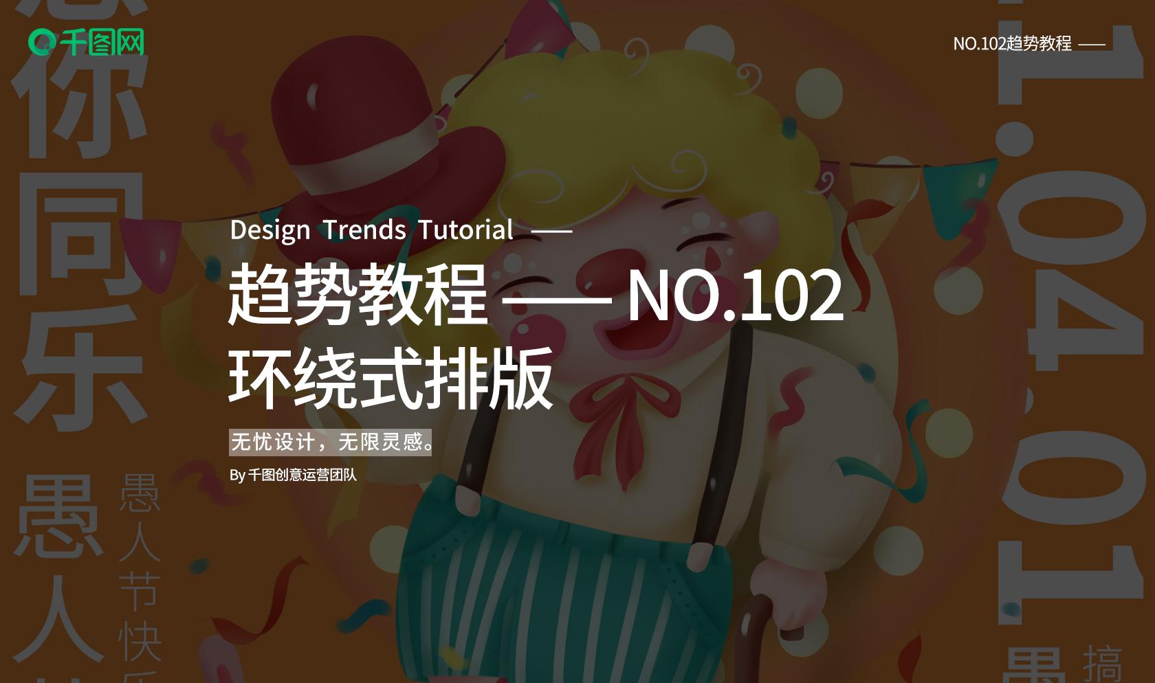102趋势教程_01
