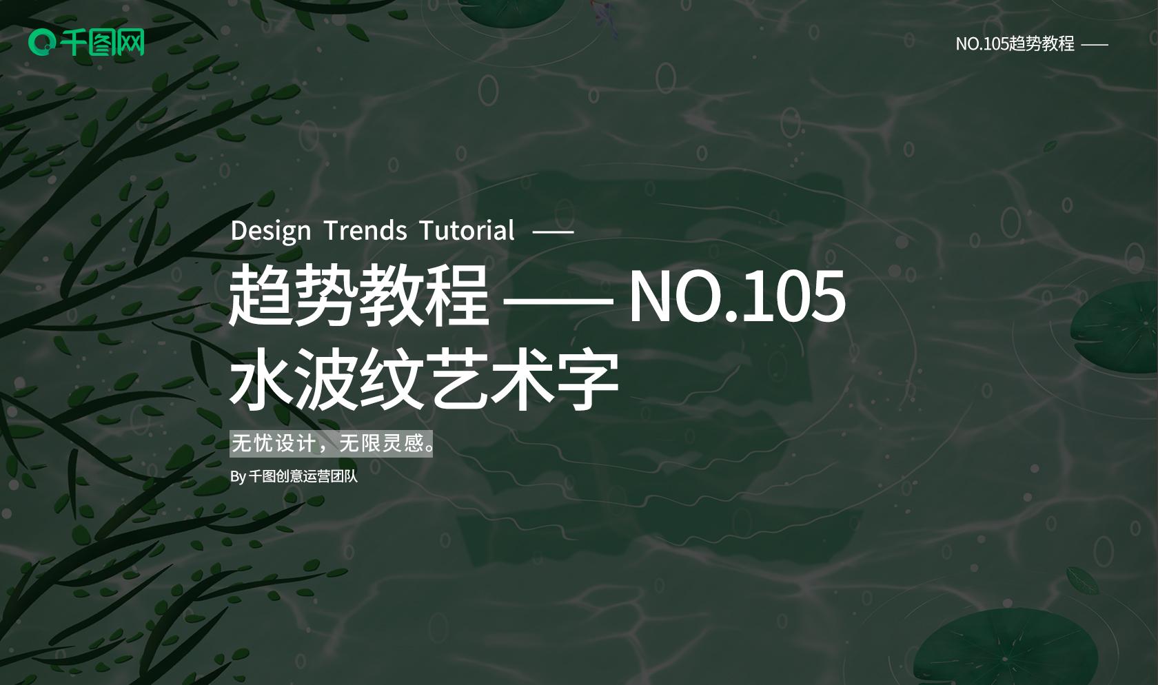 105趋势教程_01