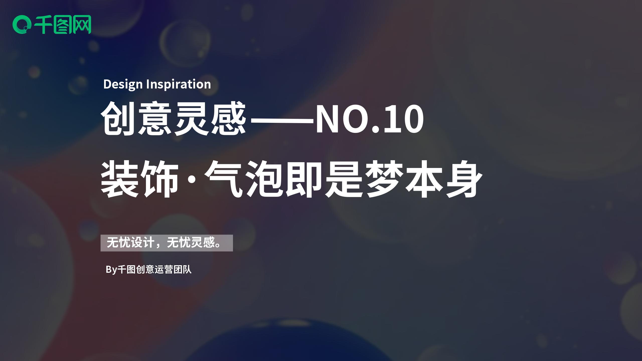创意灵感第10期_01