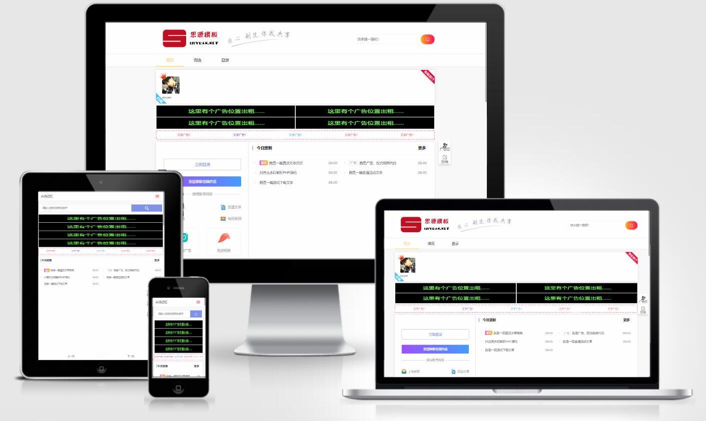xtheme开源版Emlog资源网模板-价值500元