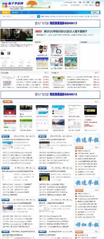 骗子举报网论坛discuz模板_源码模板下载,资源头条