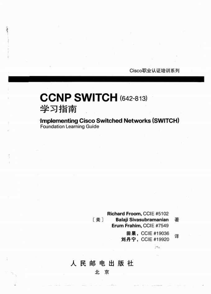 思科CCNP全套(学习指南+全套实验+笔记)