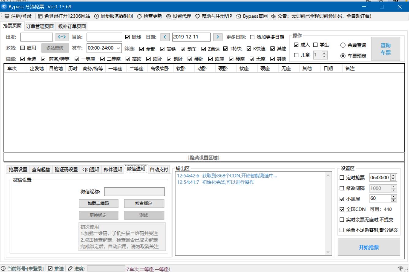 春节抢票利器!12306分流抢票 v1.13.69