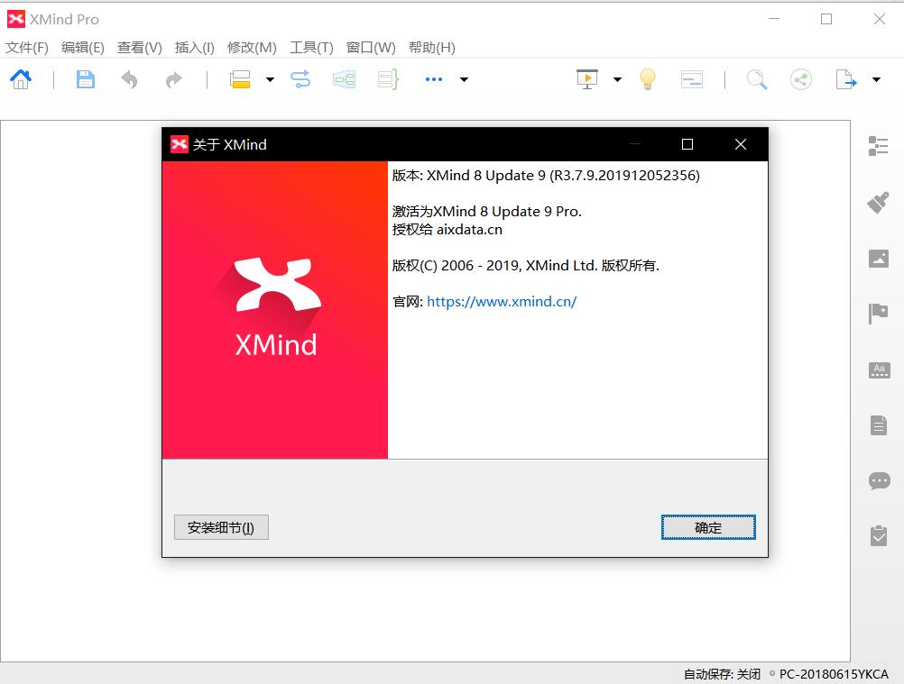 思维导图 XMind 8 Update 9 Pro 中文版 附食用指南