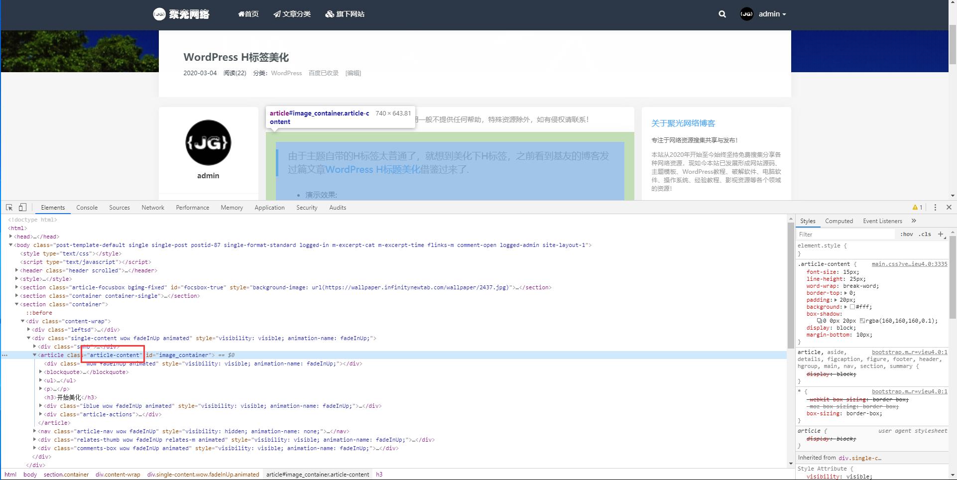 WordPress H标签美化