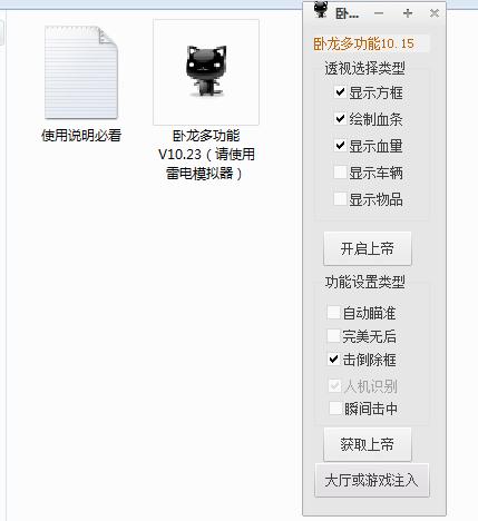 PC和平精英辅助_卧龙多功能辅助免费版v10.23