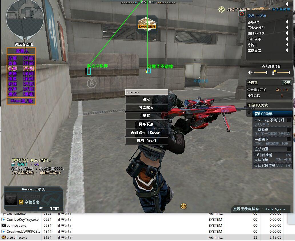CF辅助_逐鹿人单板方框透视辅助免费版v3.11