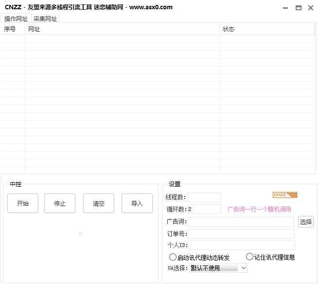 网站统计引流工具_CNZZ来源多线程引流工具