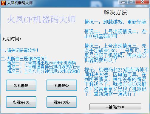CF火凤机器码大师 v3.2 多方法处理机器码230