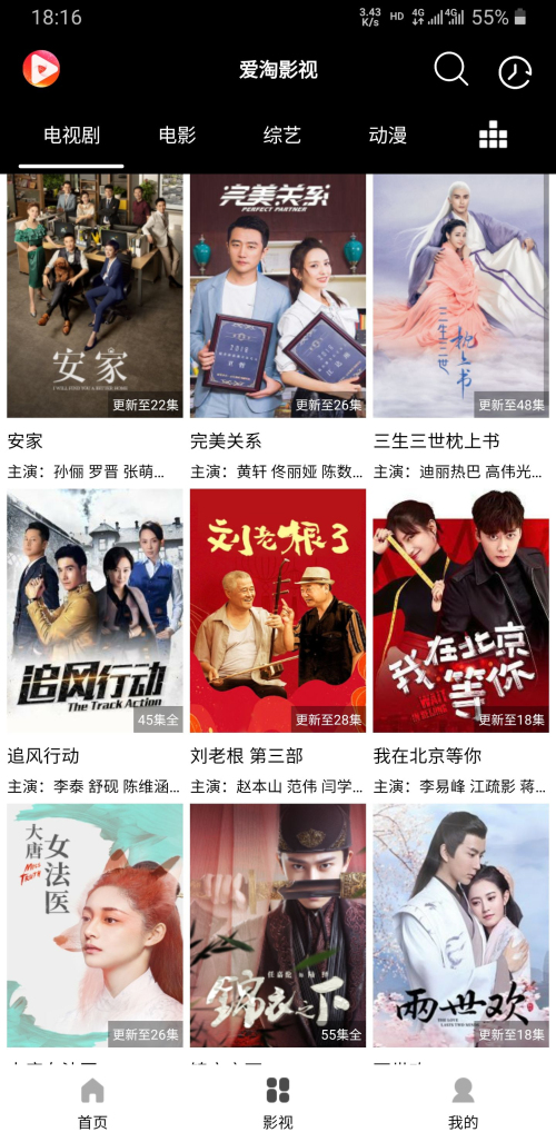 爱淘影视 v4.2清爽版 全网VIP影视免费观看