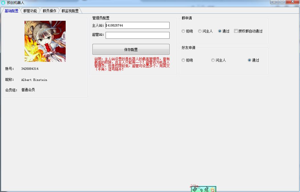 酷Q邪剑QQ群机器人 v1.5正式版