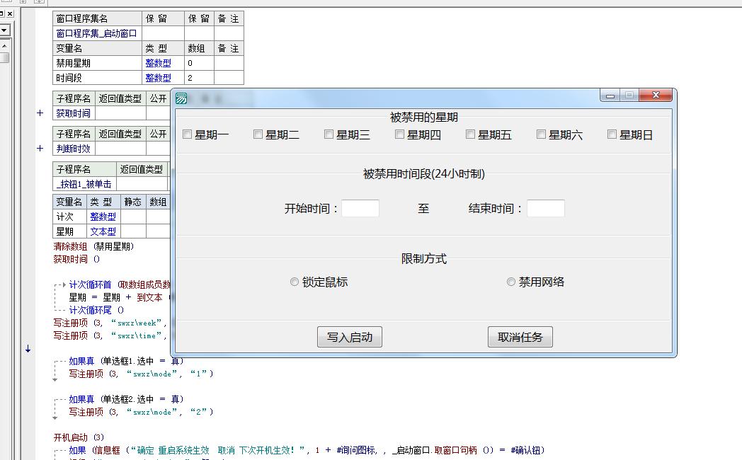 定时限制上网程序/源码 锁定鼠标 禁用网络