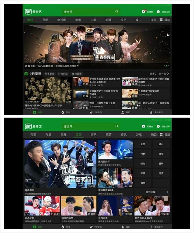爱奇艺HD v7.8.2去广告/去水印/去更新版