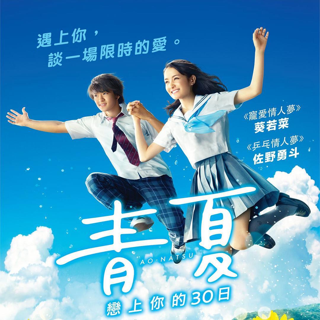【资源电影】[青夏:恋上你的30日]720p.BD高清中字 网盘资源