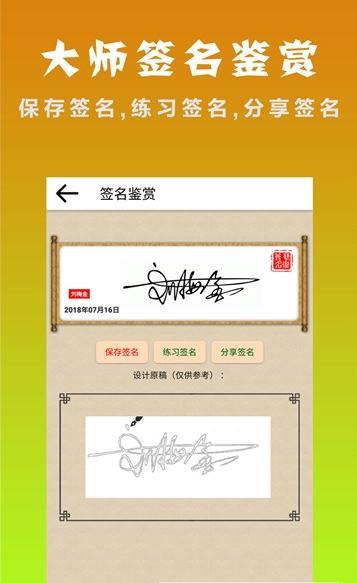 明星艺术签名设计 v3.6内购解锁终结版