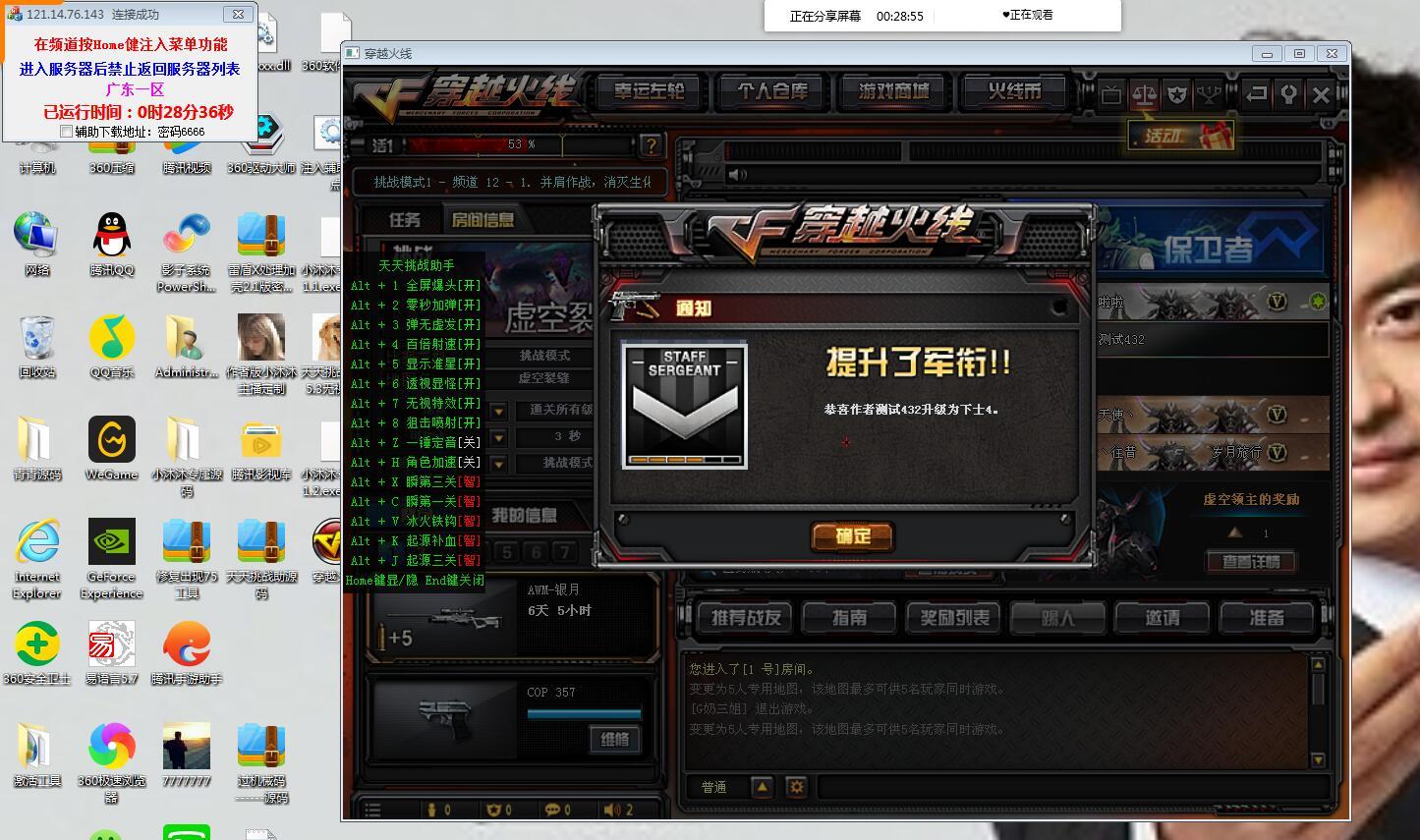 CF天天挑战秒杀助手破解版v2.2