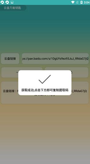 云盘钥匙 v1.1免费版 获取百度网盘密码 搜索网盘资源