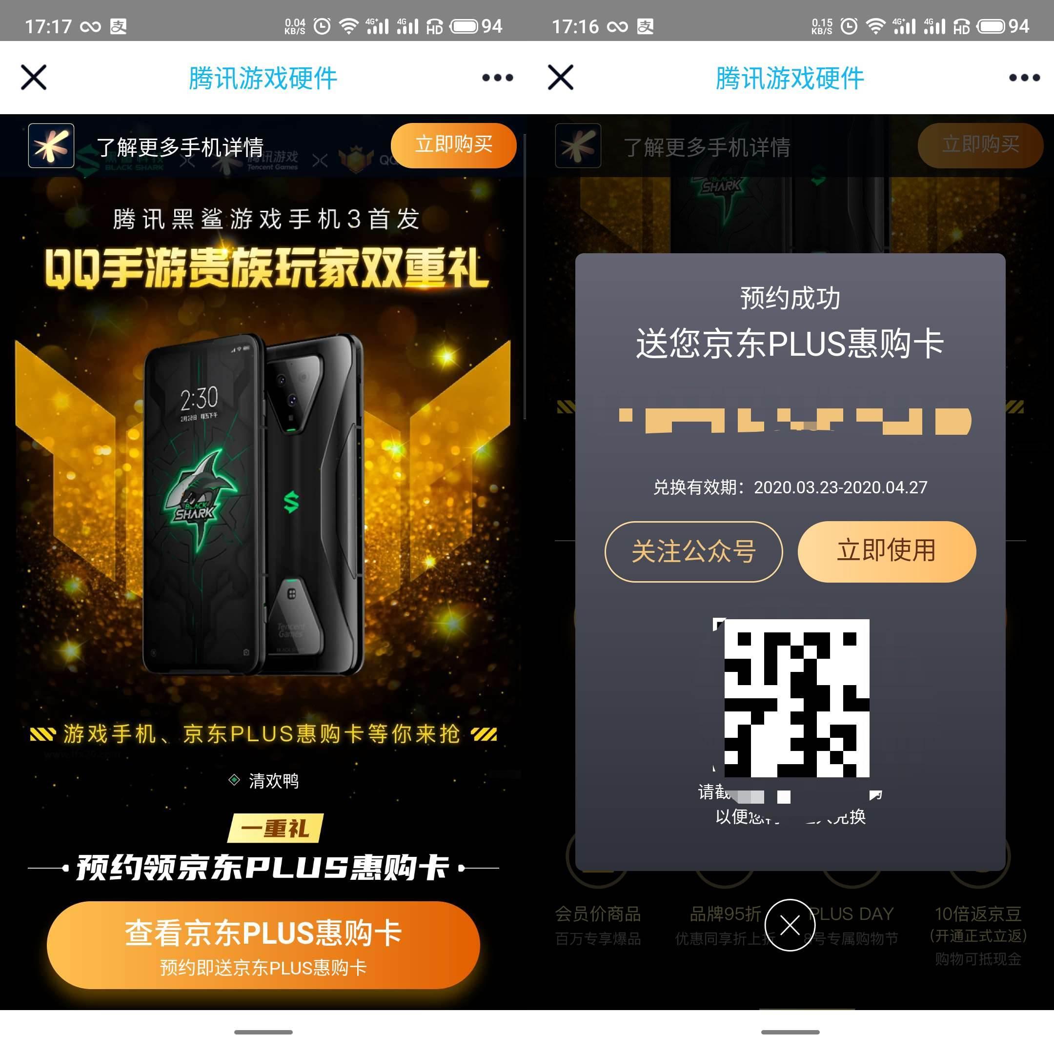 预约黑鲨手机 领京东Plus惠购卡