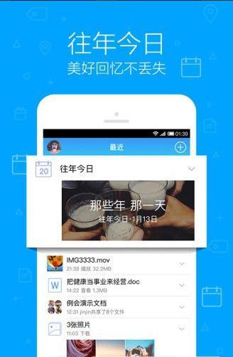 腾讯微云 v6.9.32解锁下载提速/去更新