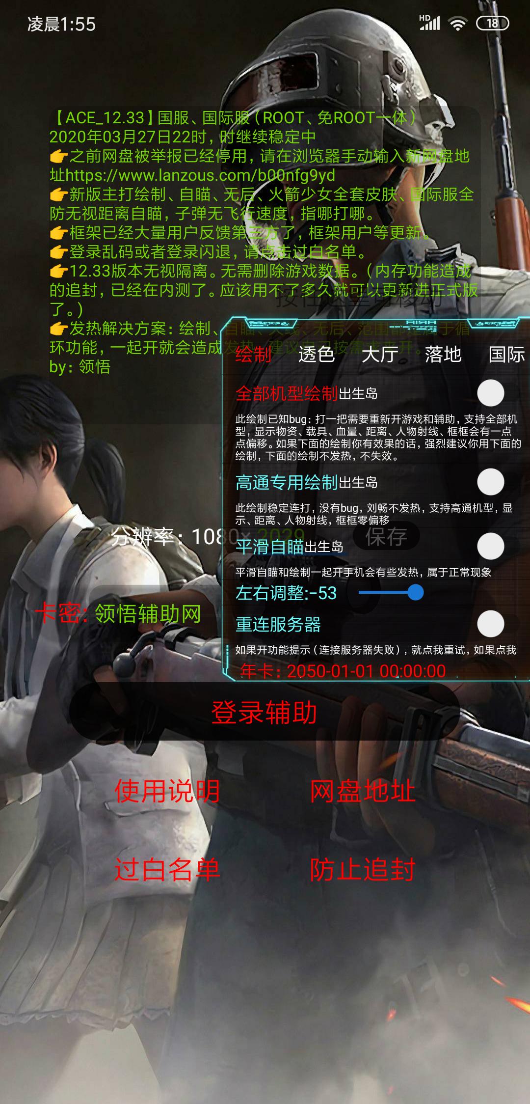 和平精英手游辅助_ACE透视自瞄辅助破解版v3.28