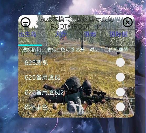 和平精英手游_至仙多功能辅助破解版v3.6