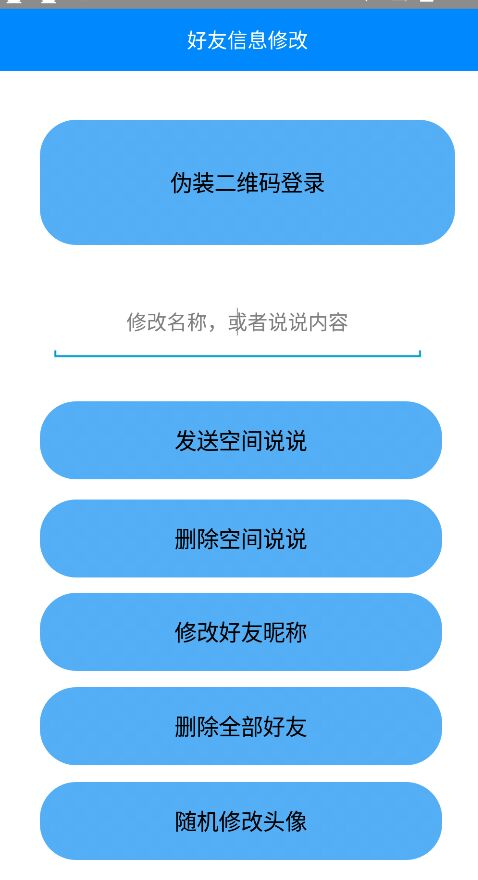 Liang-key v3.1 修改好友QQ信息