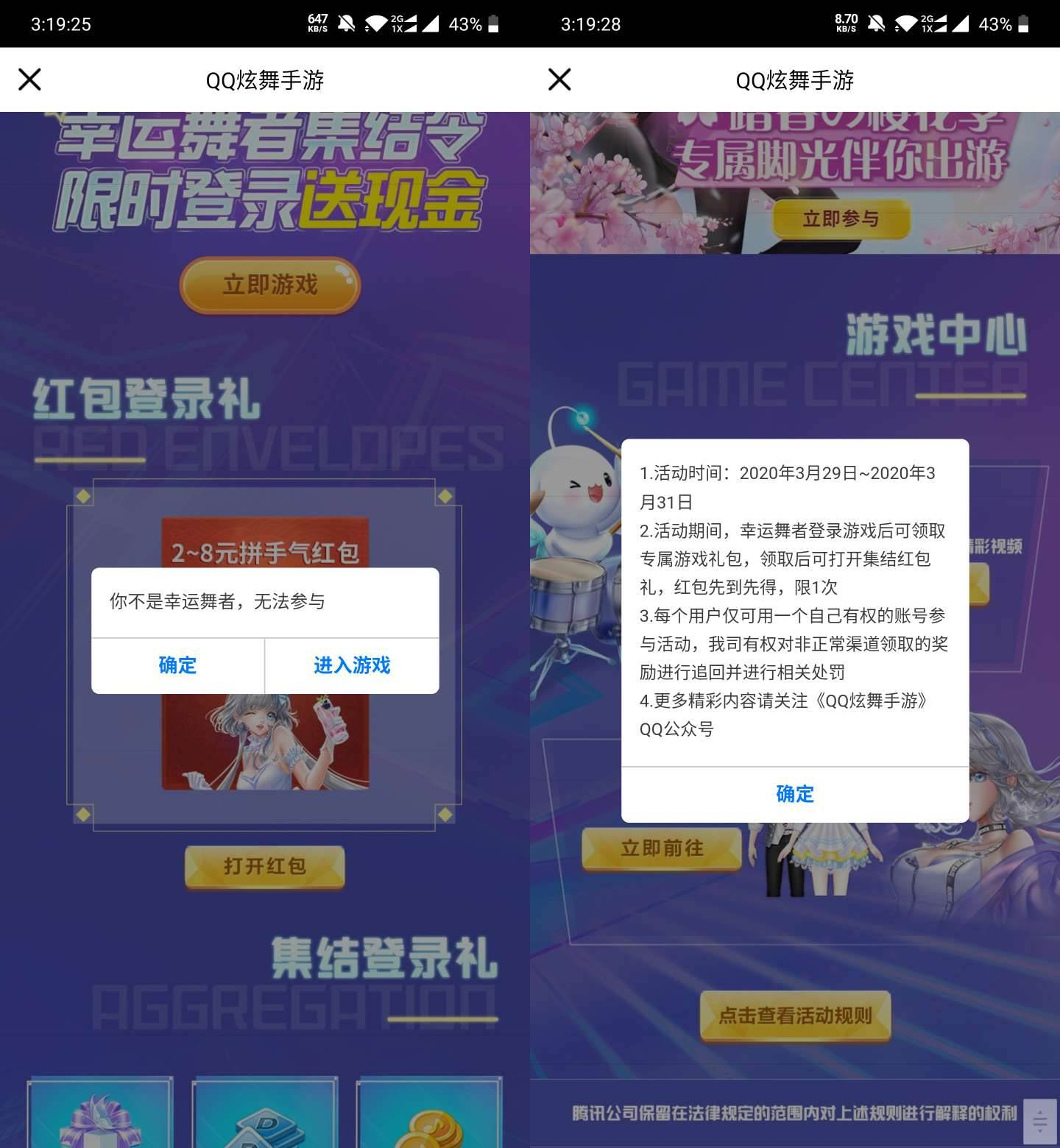 QQ炫舞幸运舞者集结令 限时登录送现金
