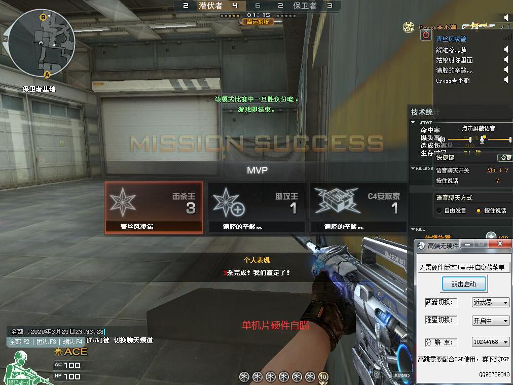 CF高端单板自瞄辅助无硬件版破解v3.30