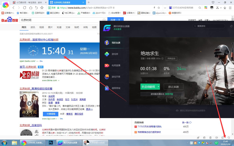 PC腾讯网游加速器 v3.0.5破解版/免登陆