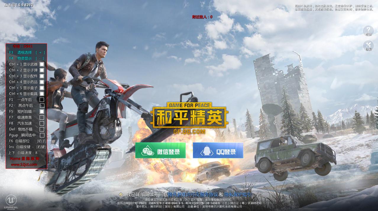 PC和平精英_夺命多功能辅助破解版v3.31