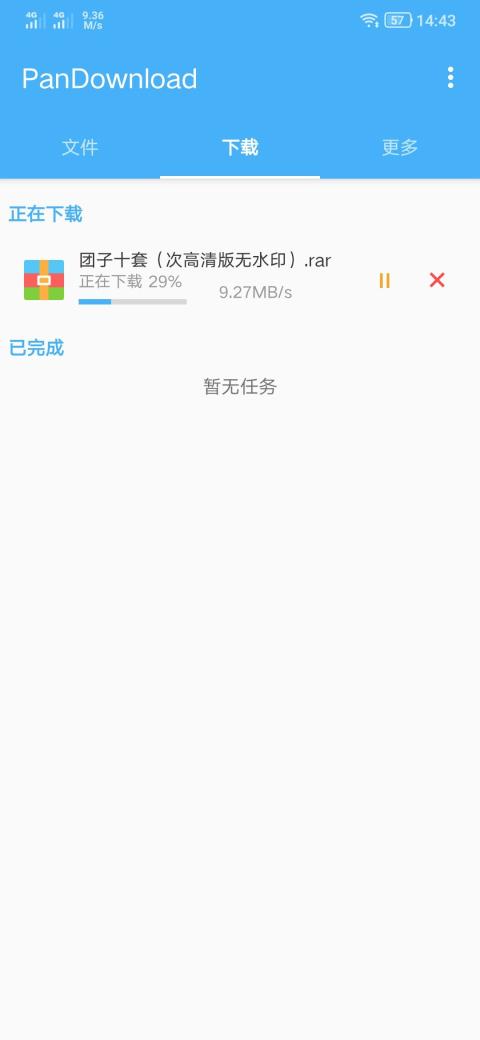 百度速盘 v1.2.9清爽版 下载资源/真不限速