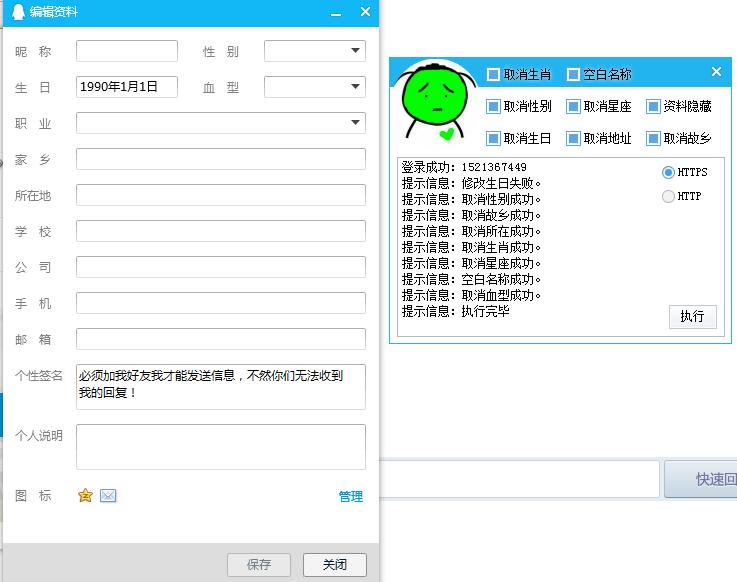QQ资料清空助手 v1.0一键生成QQ空白资料