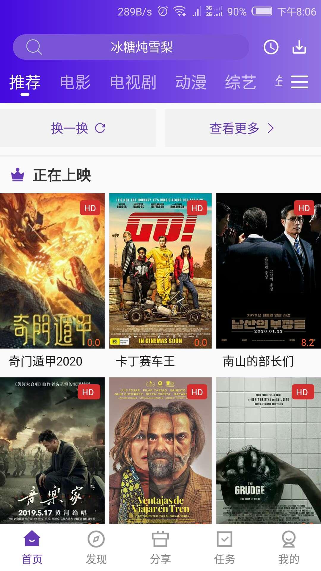 58影视 v2.6永久版 无广告/无会员/真强大