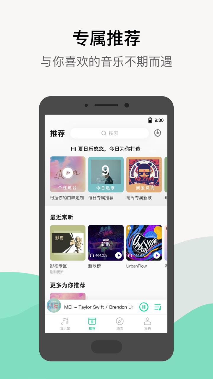 QQ音乐 v9.9.5.8去广告修改版