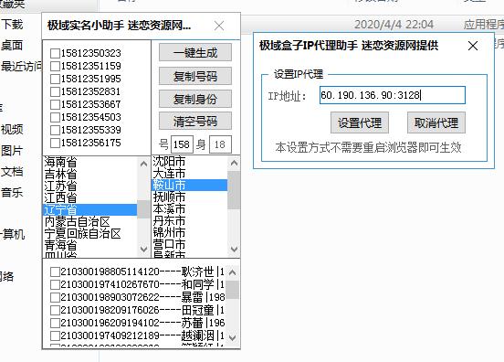 极域实名小助手 v1.0一键生成实名所需材料