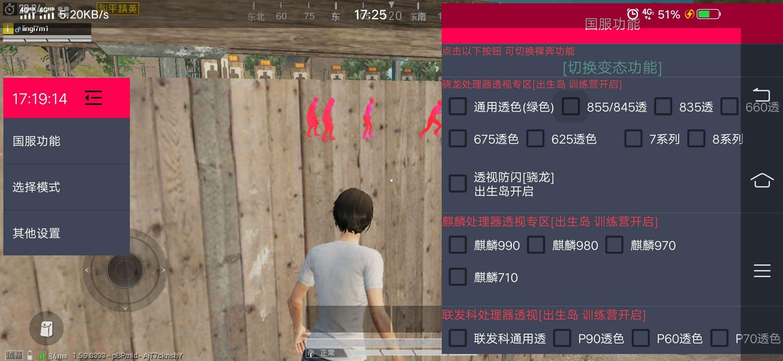 和平精英辅助_手游诸神之战 v4.3多功能辅助破解版.