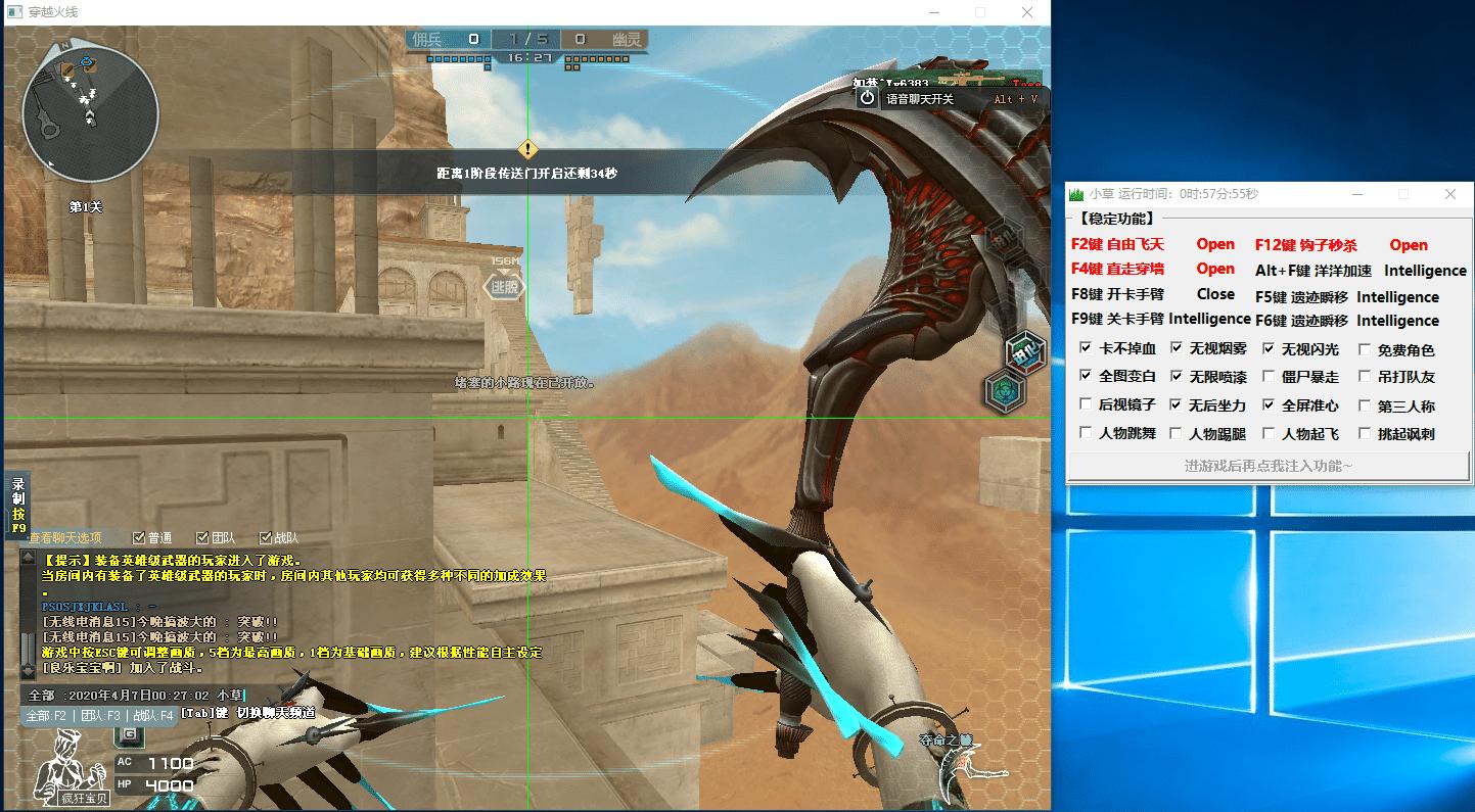 CF辅助_小草v1.0飞天穿墙秒杀多功能变态助手