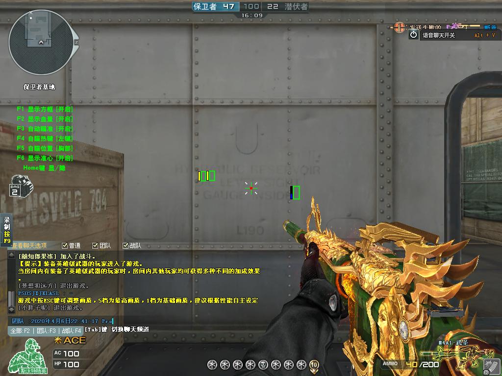 CF辅助_Pro方框透视自动瞄准助手免费版v4.7