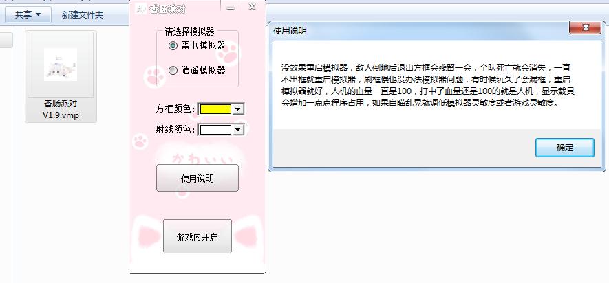 香肠派对辅助_双模拟器多功能辅助破解版v1.9