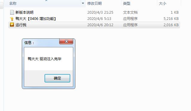 使命召唤辅助_鸭大大 v4.7双版本辅助破解版