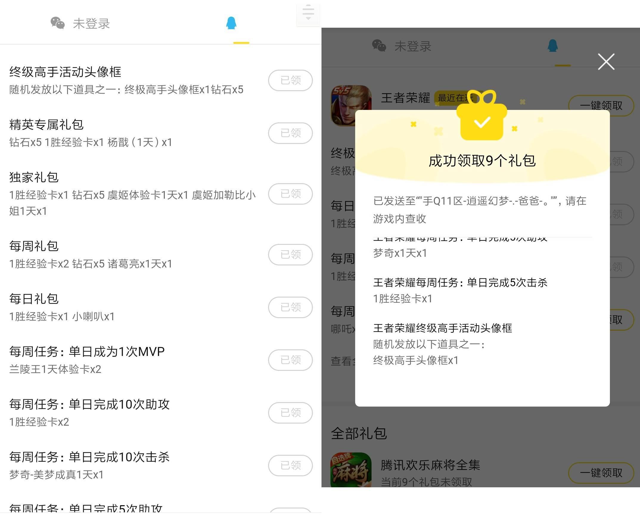 QQ微信一键领取全部手游礼包