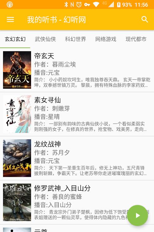 我的听书 v1.5.6谷歌市场版 所有书籍全部免费听