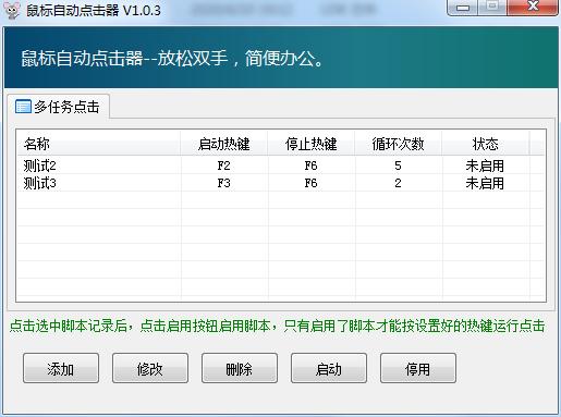 鼠标自动电击器v1.0.3 支持多任务 可设置输入内容