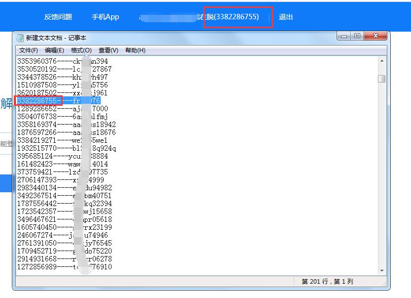 4月11日 QQ小号分享_QQ临时小号3000多个